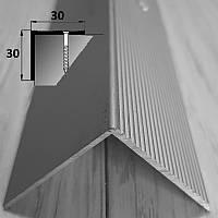 Лестничный алюминиевый профиль для ступеней 30 мм х 30 мм 90 см