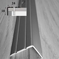 Алюминиевый напольный порог угловой для ступеней 18 мм х 24 мм 90 см