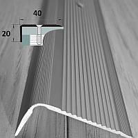 Алюминиевый угловой порог для ступеней 20 мм х 40 мм 90 см
