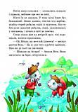 Пригоди близнят-козенят. Автор: Всеволод Нестайко, фото 8
