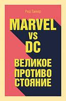 Marvel vs DC. Великое противостояние Рид Таккер hubJRxL92545, КОД: 1569294