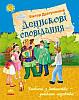 Денискові оповідання. Автор: Віктор Драгунський