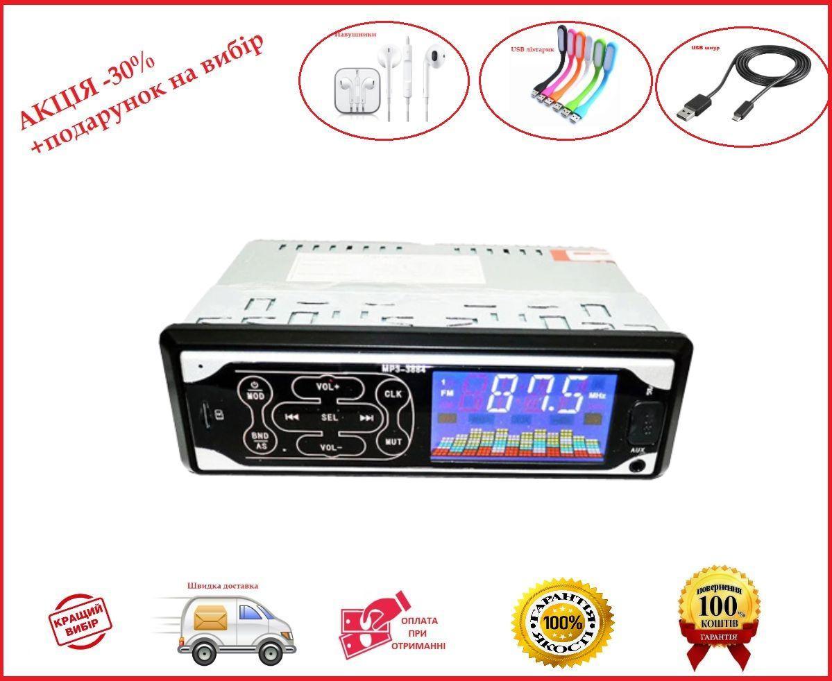 Автомагнитола MP3-3884
