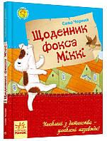 Щоденник фокса Міккі. Автор: Саша Чорний