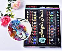 Акриловые краски ( Набор 24 цвета в тубах)