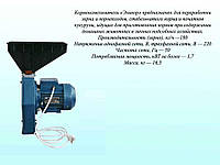 Електрокормоподрібнювач (вик.2) зерно ТМЭЛЕКТРОМОТОР