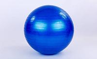 Мяч для фитнеса (фитбол) Премиум гладкий 65см Диаметр: 65 см. Вес: 800 г