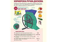 Коренерізка ручна дискова, метал ТМЮГА-СЕРВИС