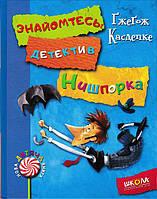 Знайомтесь детектив Нишпорка 147749, КОД: 1496745