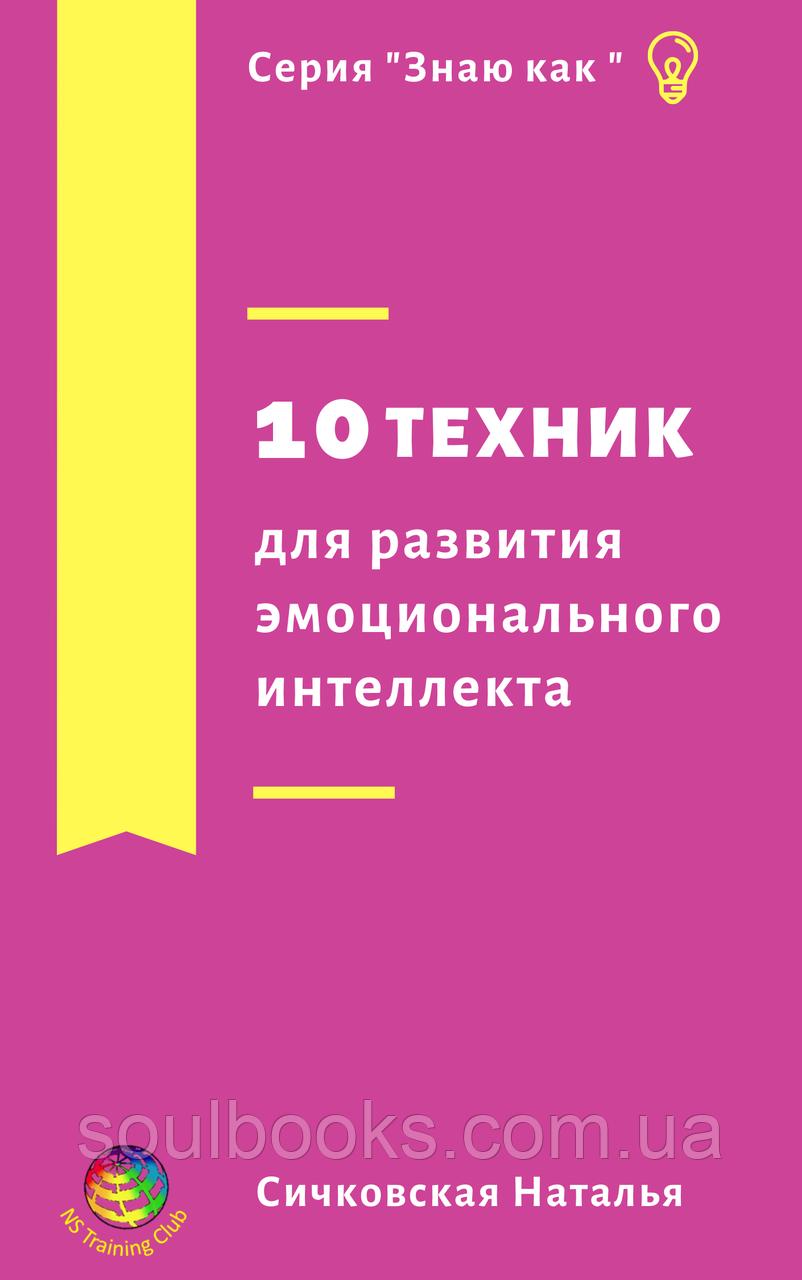 Брошюра «10 техник для развития эмоционального интеллекта». Сичковская Наталья