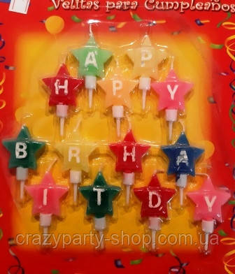 Свечи для торта Happy Birthday звезды