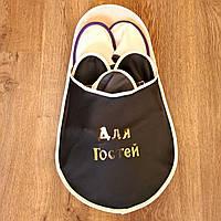 Тапочки для гостей/штучна шкіра 5в1 в 4-х кольорах. Чорний.