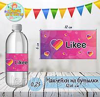 """Наклейки на бутылки 0,25л. (12*6см) """"Лайки / Like"""" тематические -малотиражные издания-"""