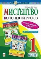 Конспекти уроків. Мистецтво. 1 клас. (до чинних підручників.). Федун С.І. НУШ.