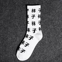 Белые носки с крутым принтом