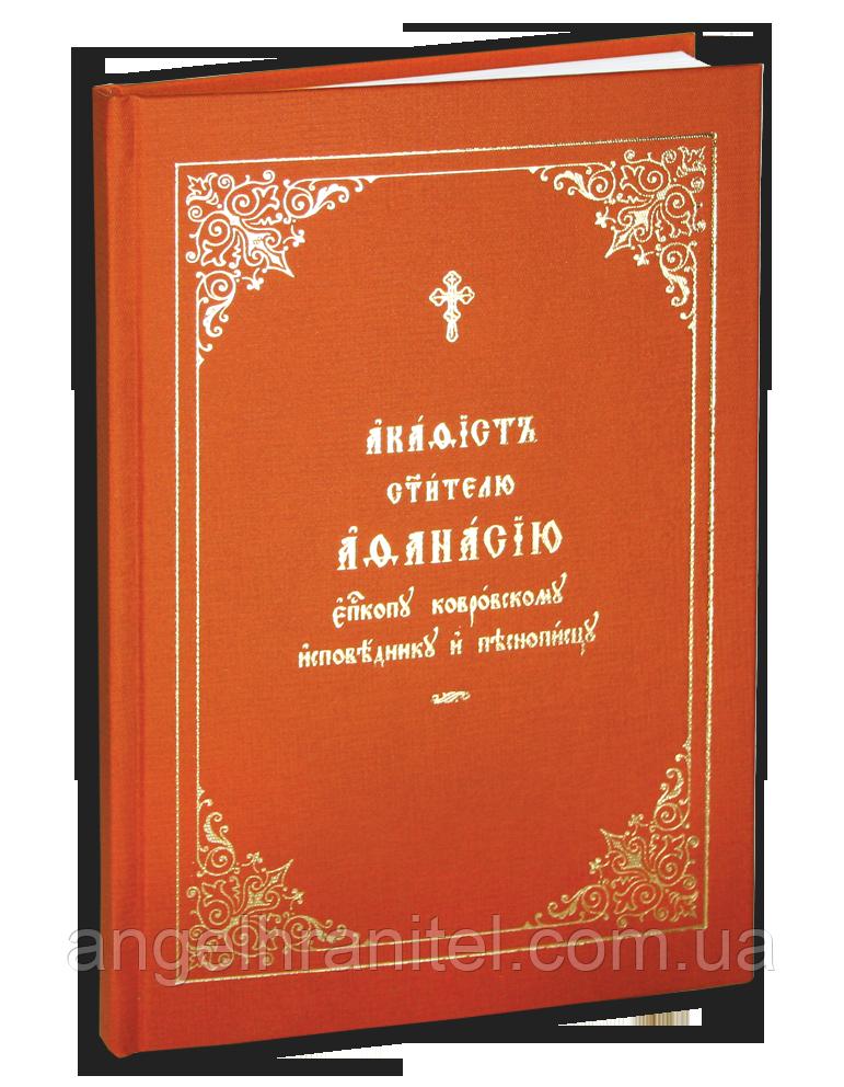 Акафист Святителю Афанасию епископу Ковровскому исповеднику и песнописцу