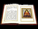 Акафист Святителю Афанасию епископу Ковровскому исповеднику и песнописцу, фото 4