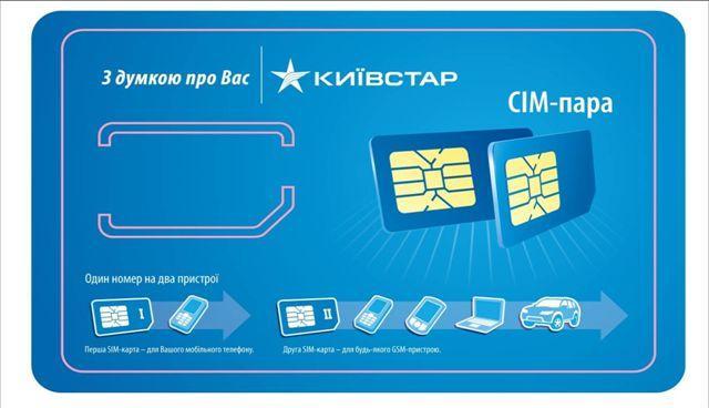 Сим карта sim card КиевСтар для gsm сигнализации оплата всего 17 грн/месяц! Таких нет в магазинах