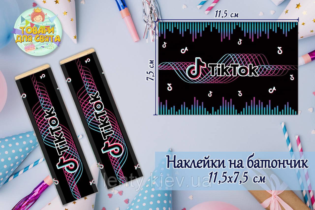 Наклейки тематические на шоколадку-батончик (11,5*7,5см) -малотиражные издани-Тик Ток