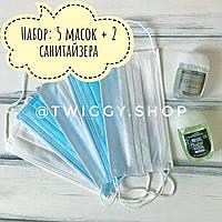 КОМПЛЕКТ Санитайзер PocketBac (2 шт) маски медицинские защитные (5 шт)