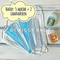 КОМПЛЕКТ Антисептик для рук (2 шт) маски медицинские паяные (5 шт)