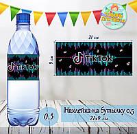 "Наклейки тематические на бутылки 500 мл (21*9см) в стиле ""Тик Ток"" -малотиражные  издания-"