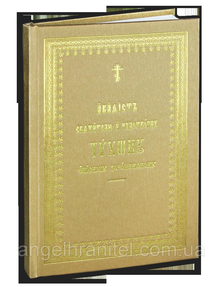 Акафист святителю и чудотворцу Тихону епископу Воронежскому