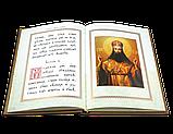 Акафист святителю и чудотворцу Тихону епископу Воронежскому, фото 5