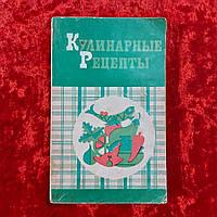 Кулинарные рецепты 1984г. Москва Из книги о вкусной и здоровой пище 336с.
