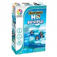"Настольная игра ""Пингвины на вечеринке"" (Пінгвіни на вечірці) ТМ Smart Games арт. 431"
