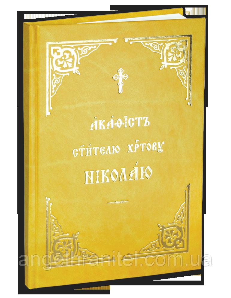 Акафист свт. Николаю Чудотворцу