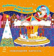 Книга Улюблені розмальовки Діда Мороза Новорічна карусель Ранок 9789667474386 229399, КОД: 1621093