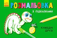 Книга розмальовка з підказками Кумедні друзі Ранок 229320, КОД: 1621117