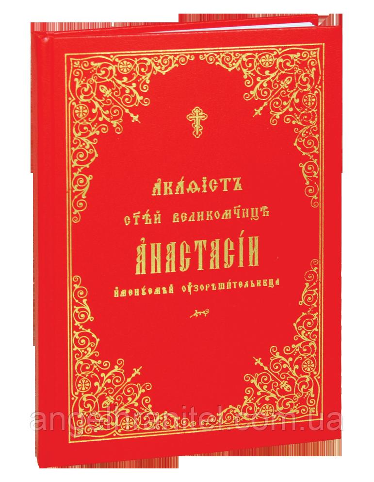 Акафист святой великомученице Анастасии, именуемей Узорешительница