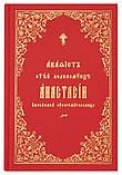 Акафист святой великомученице Анастасии, именуемей Узорешительница, фото 2