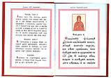 Акафист святой великомученице Анастасии, именуемей Узорешительница, фото 3
