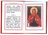 Акафист святой великомученице Анастасии, именуемей Узорешительница, фото 4