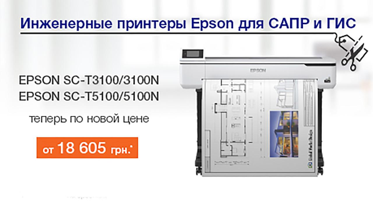 Cнижение цен на инженерные плоттеры Epson SureColor SC-T