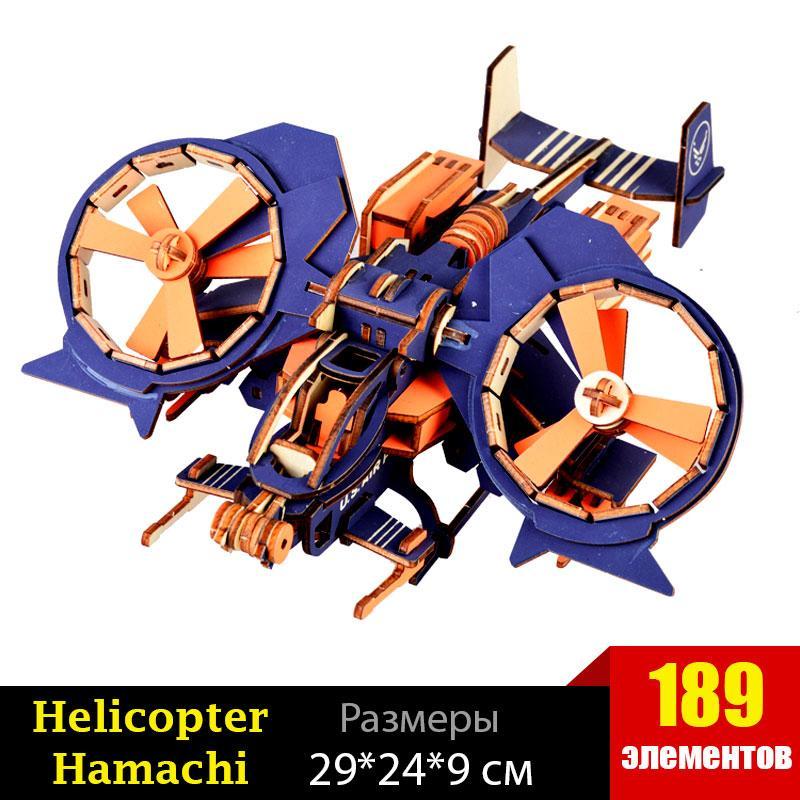 Конструктор из дерева 3D Вертолет Hamachi - Avatar
