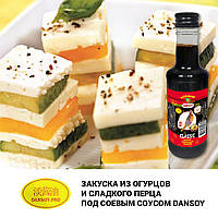 Закуска из огурцов и сладкого перца под соевым соусом DanSoy