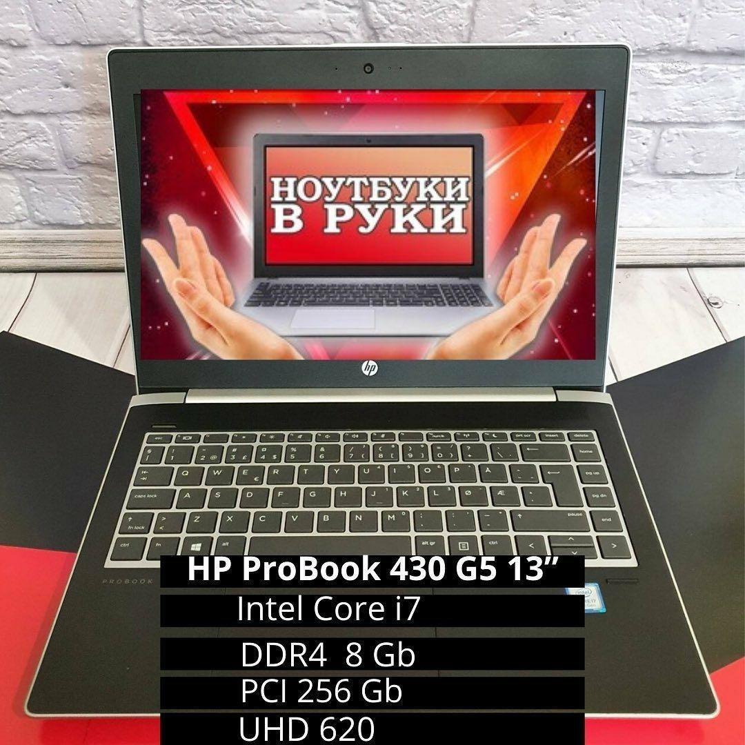 HP ProBook 430 G5 13 ( Intel Core i7-8550u 8x4.00 Ghz / DDR4 8 Gb/ PCI 256 Gb/UHD 620)