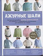 """Книга """"Ажурные шали"""" Авторские дизайны для вязания на спицах Аллы Борисовой"""