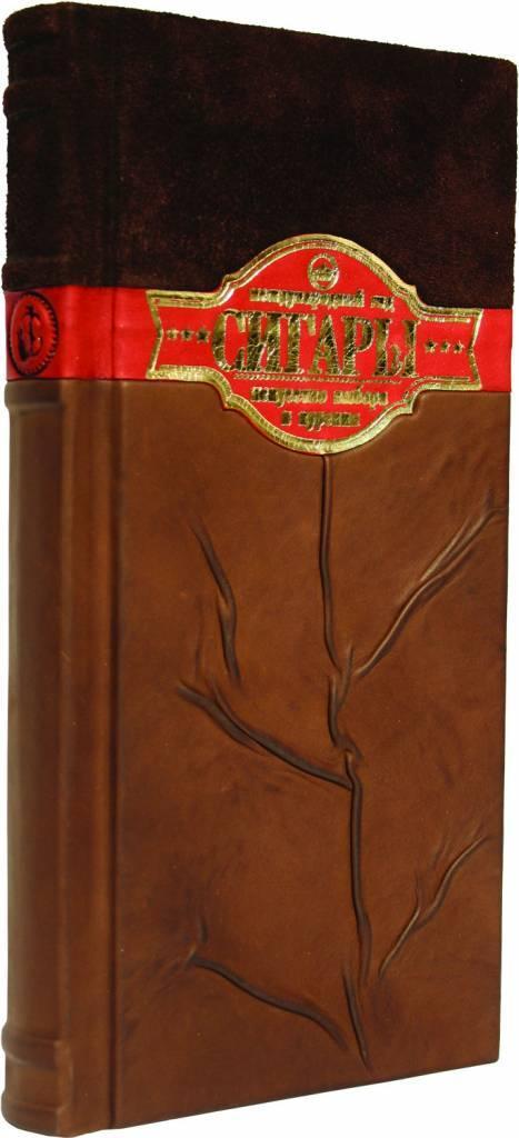 Подарункове видання «Сигари», шкіра