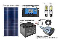 Солнечная автономная электростанция 170 Ватт для дачи