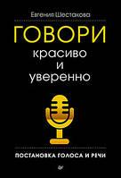Шестакова Е. С. Говори красиво и уверенно. Постановка голоса и речи