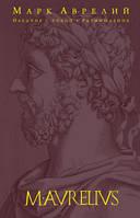 Аврелий Марк Наедине с собой. Размышления (уценен, дефект).