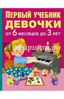 Дмитриева В. Г. Первый учебник девочки от 6 месяцев до 3 лет