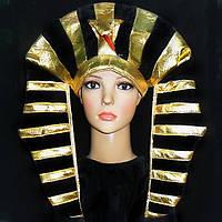Шапка Фараона (Клеопатры)