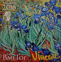 Календарь Шедевры искусства Винсент Ван Гог Ирисы