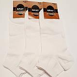 Білі чоловічі шкарпетки з бамбуком, фото 2
